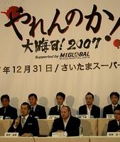 ヒョードルの参戦が決定!大会名はズバリ『やれんのか!大晦日!2007』。最初で最後の大会となる予定