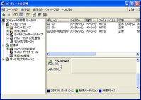 画面8 CD-ROMのドライブレターが[Q]に変更されている