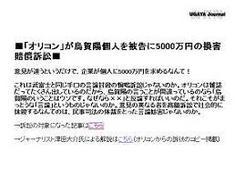 烏賀陽さんはウェブサイトで、今回の提訴を「言論の自由へのテロ」だと訴える