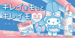msh「脱毛サロンKIREIMO ローション&オイルジェル マイメロディ コラボ限定デザイン」
