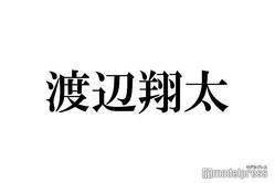 入院 渡辺 翔太
