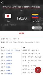 『ゲキサカアプリ』のテキスト速報画面