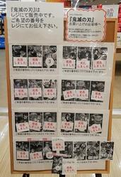 書店の入り口で「鬼滅の刃」の在庫状況を知らせるボード=11月6日、大垣書店神戸ハーバーランドumie店