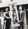 「強制不妊」を巡る裁判で原告の賠償請求を棄却 国の責任認めず