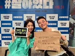 ユ・アイン&パク・シネ主演、映画「#生きている」観客数100万人を突破…公開からわずか5日