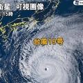 台風19号は12日の夜に東海・関東に上陸か 広域災害に警戒を