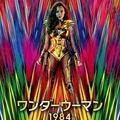 日本公開日は12月18日 (c) 2020 Warner Bros. Ent. All Rights Reserved TM & (c) DC Comics