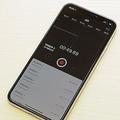 知らないと損するiPhoneの「録音機能」 3つの裏技を紹介