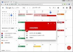 新しいパソコン版Googleカレンダーの使い勝手は? デザインの刷新と新機能をチェック