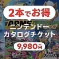 任天堂が会員限定のカタログチケットを発表 ゲーム2本が9980円?