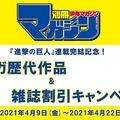 『進撃の巨人』完結記念、歴代の別マガ10円で販売
