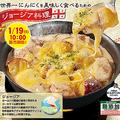 松屋「シュクメルリ鍋定食」復活