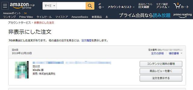 履歴 amazon 削除 注文