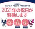 手帳やカレンダーの日付を自分で修正 2021年限定で移動した祝日