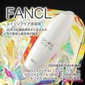 【8月20日新作発売!】FANCL(ファンケル)の新作エイジングケア美容液『コアエフェクター』をご紹介!毎日のケアで、年齢肌を美肌に導いて。 -FANCL
