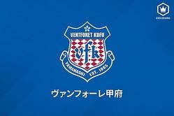 甲府、MF泉澤仁の第一子誕生を発表「生きる勇気と負けない心を」