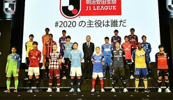 MF齊藤未月(前列左端)など若手が躍動する湘南が1位という結果に。写真:金子拓弥(サッカーダイジェスト写真部)