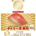 かっぱ寿司「トロの日」中とろ一貫無料キャンペーン