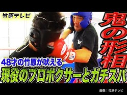 【動画】竹原慎二氏 自身を舐めてる新人王プロボクサーと本気のスパーリング