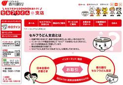 香川銀行「セルフうどん支店」の案内。うどんにちなんだキャラクターが右上に並ぶ(同行ホームページより)