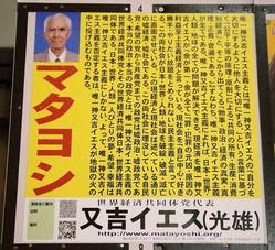 今回の又吉氏のポスター。おなじみのフレーズが消えている