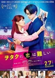 高畑充希、山崎賢人(C)ふじた/一迅社(C)2020映画「ヲタクに恋は難しい」製作委員会