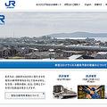 JR西日本の公式サイト