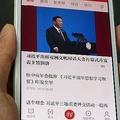 DL回数で中国トップに 共産党の政治教育アプリ「学習強国」の正体
