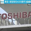 東芝が子会社の架空取引435億円をめぐり陳謝 主体的な関与は否定