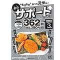 ほっかほっか亭、新型コロナ対策支援の「サポート弁当」、人気食材を詰め込んで390円