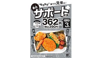 [画像] ほっかほっか亭が390円で期間限定販売、人気食材を詰め込んだ「サポート弁当」