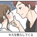 """焦らしキスは経験豊富?""""キスの仕方""""で分かる「彼の恋愛経験値」"""