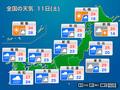 11日は九州・東海でさらに雨量が増す予報 東北でも落雷や短時間強雨に注意