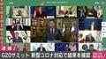 「東京オリンピック・パラリンピックを主催する日本の決意を称賛」G20 - ABEMA TIMES