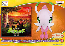 (C)Nintendo・Creatures・GAME FREAK・TV Tokyo・ShoPro・JR Kikaku (C)Pokémon (C)2020ピカチュウプロジェクト