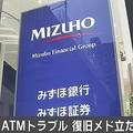 みずほ銀行の一部ATMで取引ができなくなる障害 復旧のめど立たず