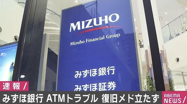 みずほ銀行、ATM障害 復旧めど立たず「取り込まれたカードや通帳は後日返却」