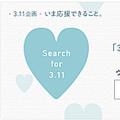東日本大震災から7年 Yahoo! JAPANで「3.11」と検索で10円の寄付が可能