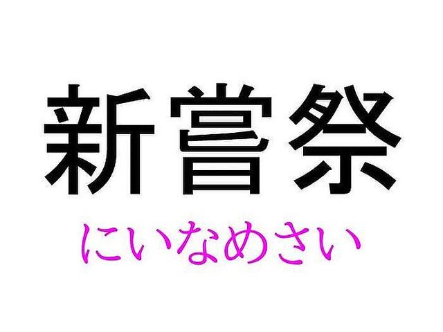 うっ て かわる 漢字