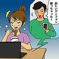 10万円の使い道で分かった彼の本性 振込み前に「iPhone買っちゃった」