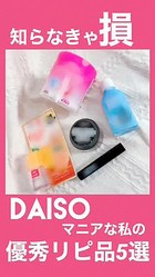 """DAISO使える""""優秀""""リピ品5点"""