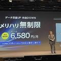 ソフトバンクから月6580円でデータ無制限の新プラン 2021年3月17日に開始