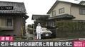 石川県中能登町の住宅で前副町長と母親が死亡「血だらけで意識がない」