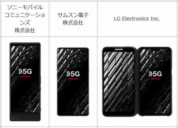 ドコモ、「5Gプレサービス」を9月20日から開始。スマホはソニー・サムスン・LGの3機種