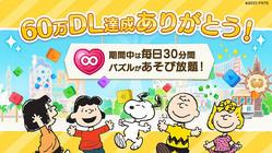 楽しい可愛いスヌーピーパズルアプリでキャンペーン中 (C) 2020 Peanuts Worldwide LLC. All game code (C)CAPCOM CO., LTD.