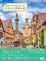 街並みはまるでファンタジー「絵本のなかを旅するような かわいい世界の村」発売