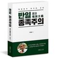 「親日」本 韓国に与えた納得感