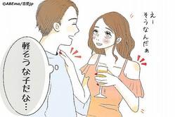 """""""100円以下""""ですか…?男が「安売りしてるなぁ」と感じる女とは?"""