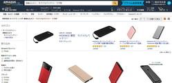 まだ重くて分厚いモバイルバッテリー? 薄型・内蔵ケーブル型は大容量で1,000円台から入手可能