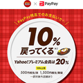 「PayPay」ガストで最大20%還元